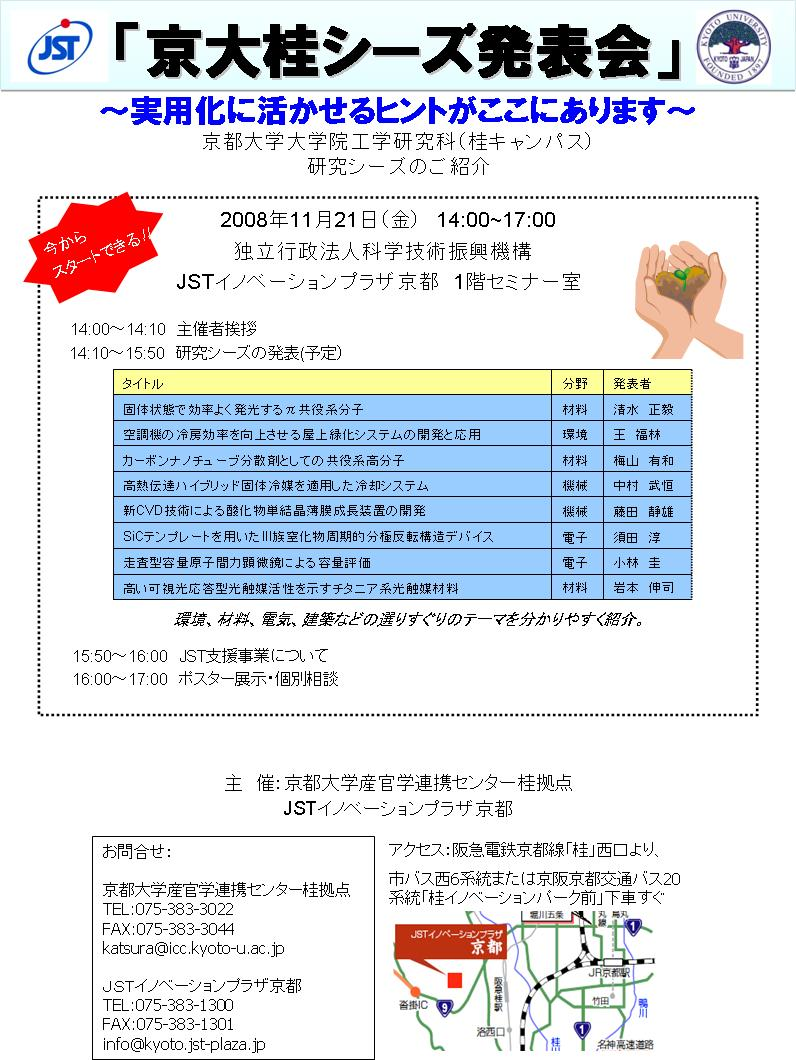 京大桂シーズ発表会