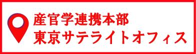 東京オフィスバナー