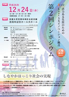 kcoi20141224