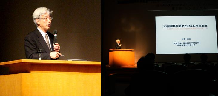 基調講演:京都大学再生医科学研究所 所長 岩田博夫教授 「工学段階の開発を迎えた再生医療~しなやかほっこり社会の実現に向けて~」