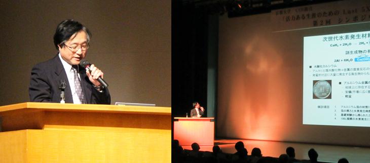 グループ1:京都大学大学院 工学研究科 平尾一之教授 「リサイクル固体水素源による医療用燃料電池材料」