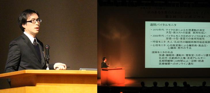 グループ2:京都大学大学院 情報学研究科 阪本卓也助教「超広帯域レーダーによる遠隔バイタルモニタ技術」